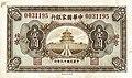 1 Yuan - National Bank of China, Nanking Branch (1930).jpg