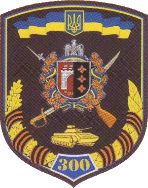 300th Mechanized Regiment (Ukraine) - Regiment Insignia