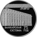 75 years of banking system (silver) rv.png