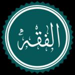 Аль-фикх