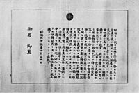 A copy of the Imperial Rescript on Education distributed to various schools in Japan by the Department of Education.jpg