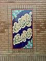 Abu Rayhan al-Biruni School- Nishapur , Amir Kabir ave - Tiling of Firdawsi poem2.JPG