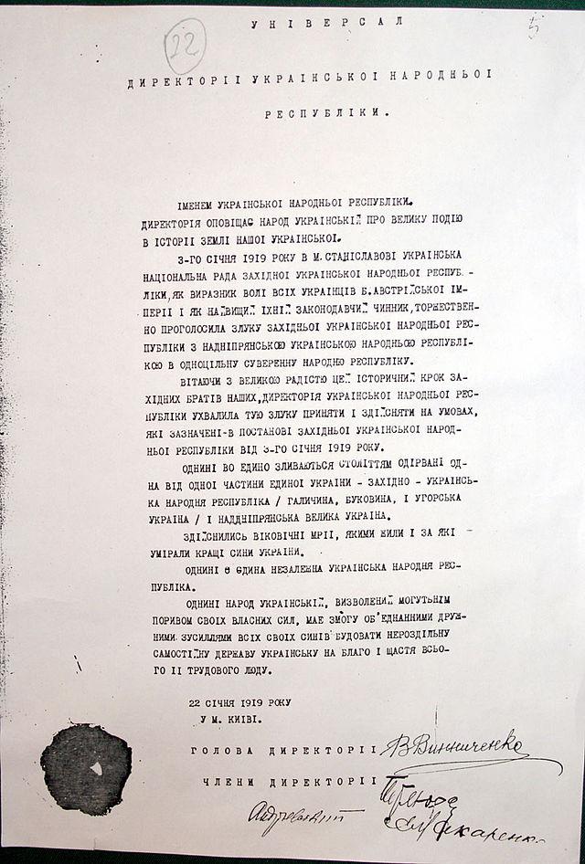 Універсал про Об'єднання УНР і ЗУНР від 22 січня 1919 року
