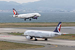 Air Macau, NX862, Airbus A319-132, B-MAK, Diverted from Narita, Kansai Airport (17011250739).jpg