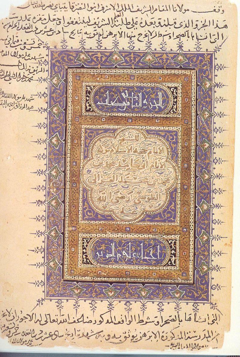 کتاب احیاء العلوم با موضوع تصوف و اخلاق، غزالی این کتاب را در اورشلیم و دمشق نوشتهاست.