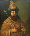 Alexis I of Russia (19th c., Zvenigorod).jpg