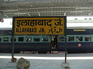 Allahabad Junction railway station - Allahabad Junction