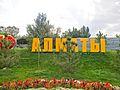 Almaty symbol.JPG