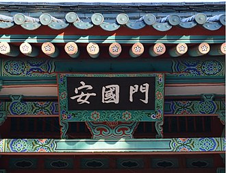 Anguksa (Seoul) - Image: Angukmun signboard