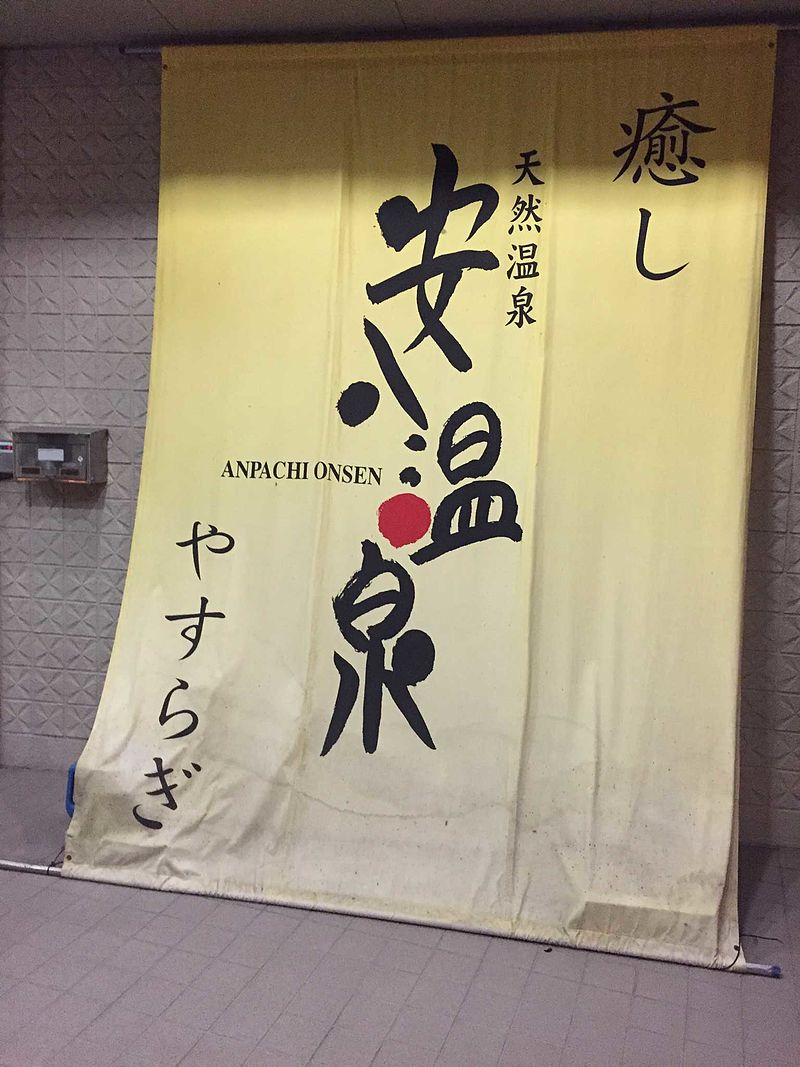 Anpachi-Onsen1.jpg