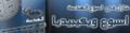 Ar wiki week Al Handasa.png