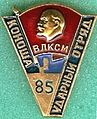 Badge Комсомол.jpg