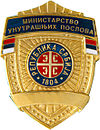 Badge of Serbian Ministry of Interior.jpg