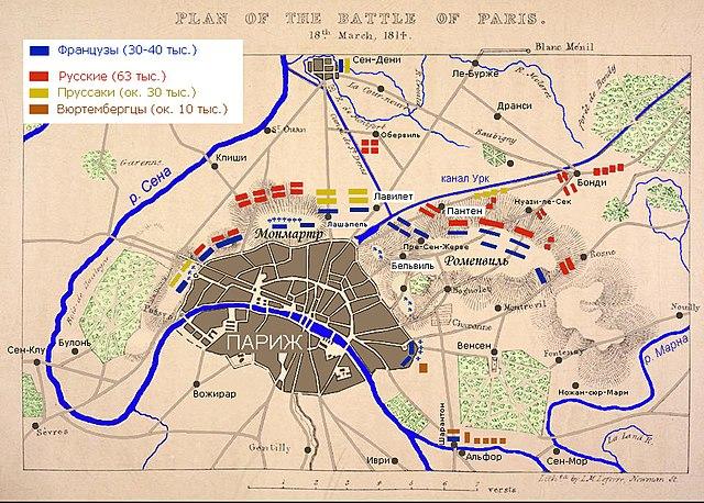 План сражения за Париж в 1814. Дата 18 марта указана по ст. стилю