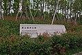 Binhu, Wuxi, Jiangsu, China - panoramio (38).jpg