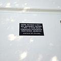 Black plaque at Karamzina lane, 3.jpg