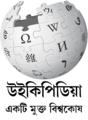 Bnwiki-logo-v2.png