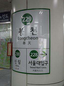 Bongcheon Stn. Nameplate.jpg