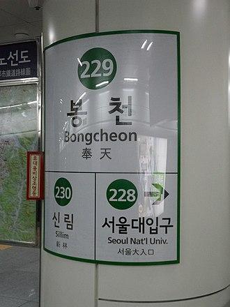 Bongcheon station - Image: Bongcheon Stn. Nameplate