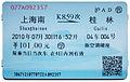 CRH Student Ticket.jpg