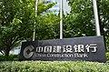 ChinaConstructionBankHangzhou.jpg