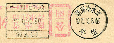 China stamp type HC6B.jpg