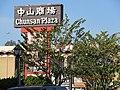 Chinatown, Los Angeles, CA, USA - panoramio (24).jpg