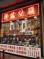 Chinatown, NYC (2014) - 16.JPG