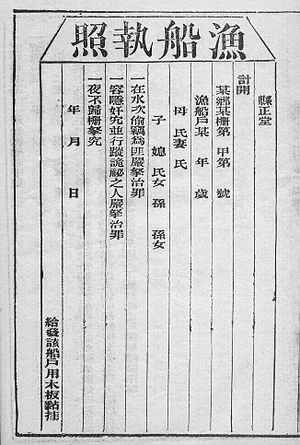 Fishing license - Chinese fishing license from the Qing era in the Baojiashu jiyao (1838)