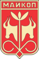 Coat of Arms of Maikop (Adygea) (1970).png