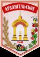 Coat of Arms of Selo Arhangelskoe.png