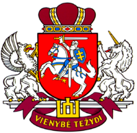 Coat of arms of the Seimas of Lithuania.png