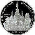 Coin of Kazakhstan Cathedr-r.jpg