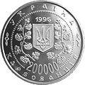 Coin of Ukraine Grushev Am.jpg