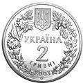 Coin of Ukraine Hippocampus a2.jpg