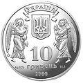 Coin of Ukraine Khresch a10.jpg
