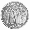 Coin of Ukraine velykoden R.jpg