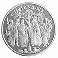 Coin of Ukraine velykoden R.jpg