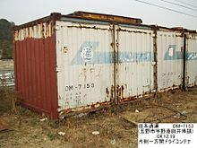 Container =【 12ft 】 DM-7153 【 Marine container only for Japan Domestic 】.jpg