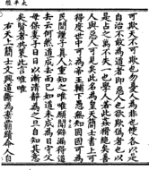 Daozang edition of Taipingjing.png