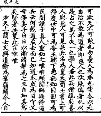 Taipingjing - Daozang edition of Taipingjing