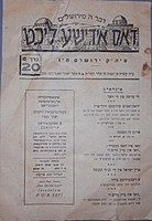 Dos yiddishe licht jerusalem 1958 orthodox weekly.jpg