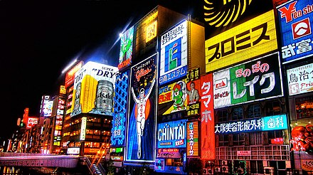 The Glico man among numerous signboards at Dōtonbori - Osaka