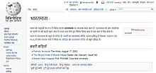 Editing Wikipedia screenshot p 12, Bharat Mata before edit.jpg