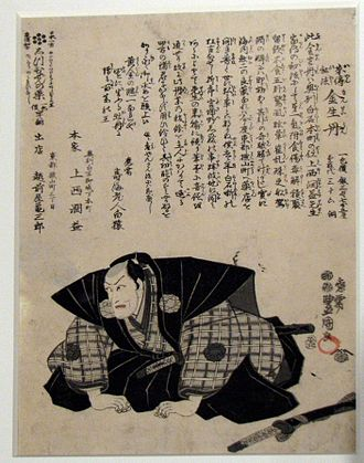 Advertising - Edo period LEL flyer from 1806 for a traditional medicine called Kinseitan