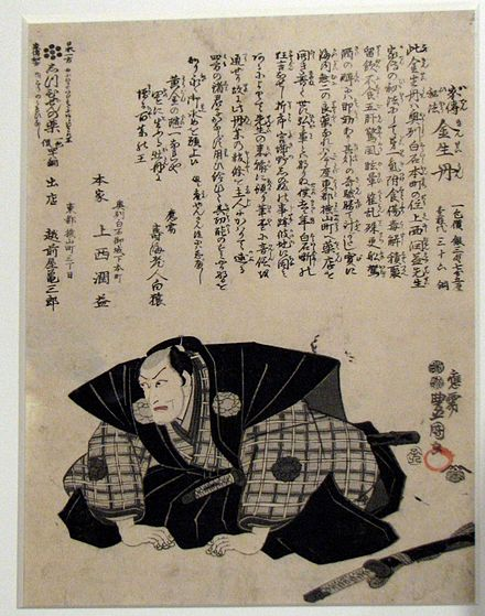 Edo period LEL flyer from 1806 for a traditional medicine called Kinseitan Edo period advertising in Japan.jpg