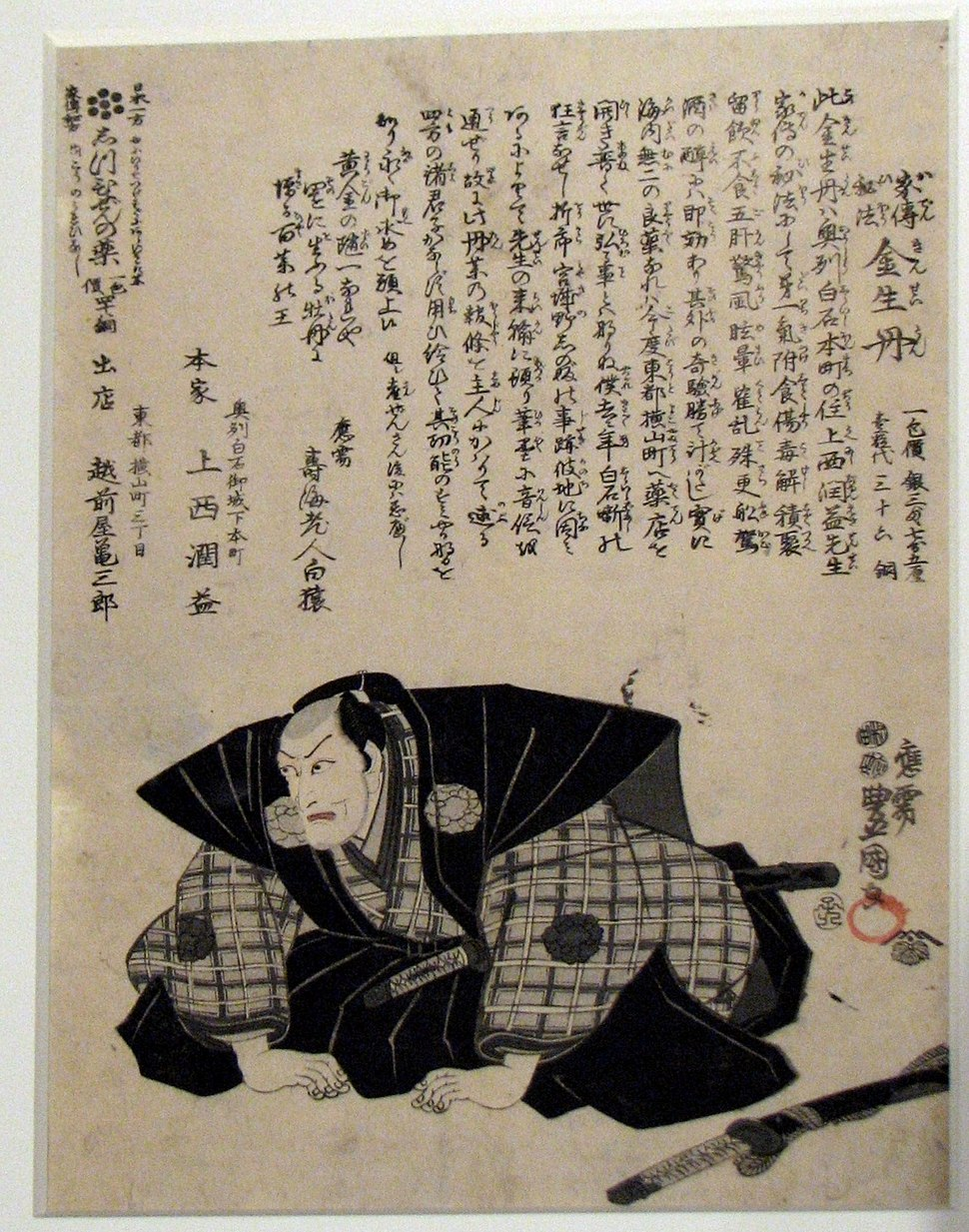 Edo period advertising in Japan