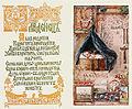 Elizaveta Bem's Azbuka - М text.jpg