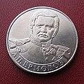 Ermolov moneta revers.JPG