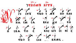 Znamenny chant